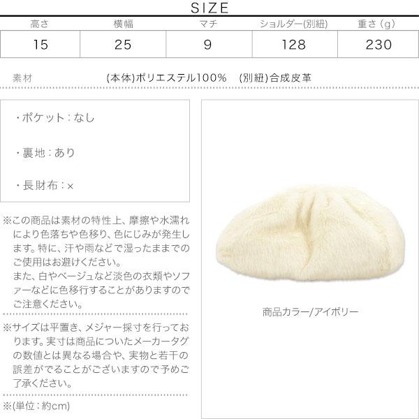 がま口ファーバッグ [B1314]のサイズ表