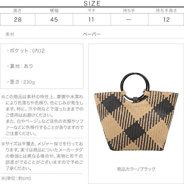 チェックパターントートバッグ [B1320]のサイズ表