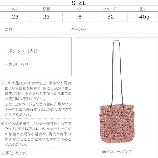 ペーパー巾着コードバッグ [B1323]のサイズ表