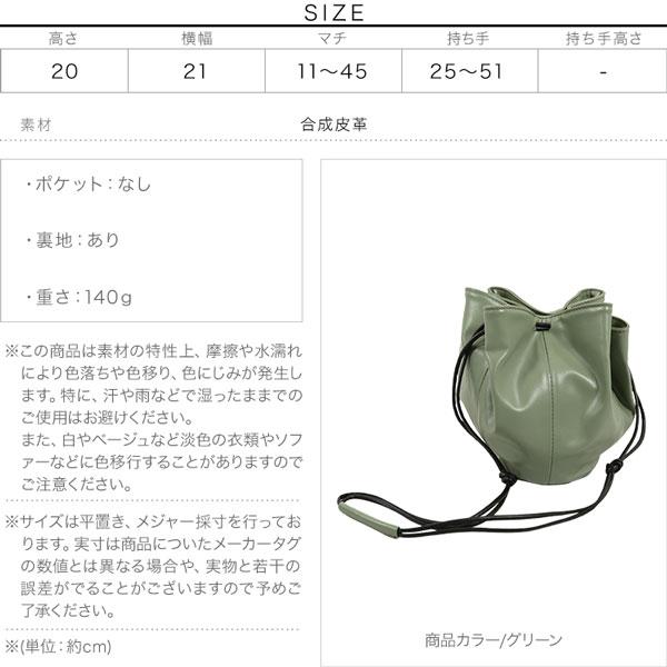 ラウンド巾着バッグ [B1324]のサイズ表