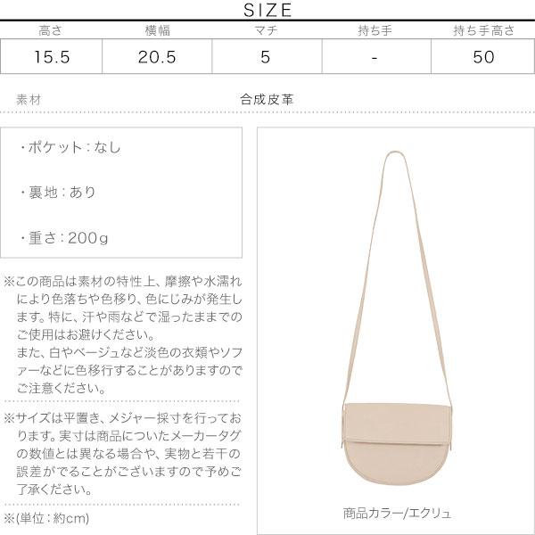 半月ショルダーバッグ [B1325]のサイズ表