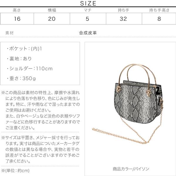 ハーフムーンメタルハンドルバッグ [B1328]のサイズ表