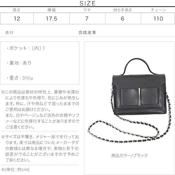 フロントベルトチェーンミニバッグ [B1329]のサイズ表
