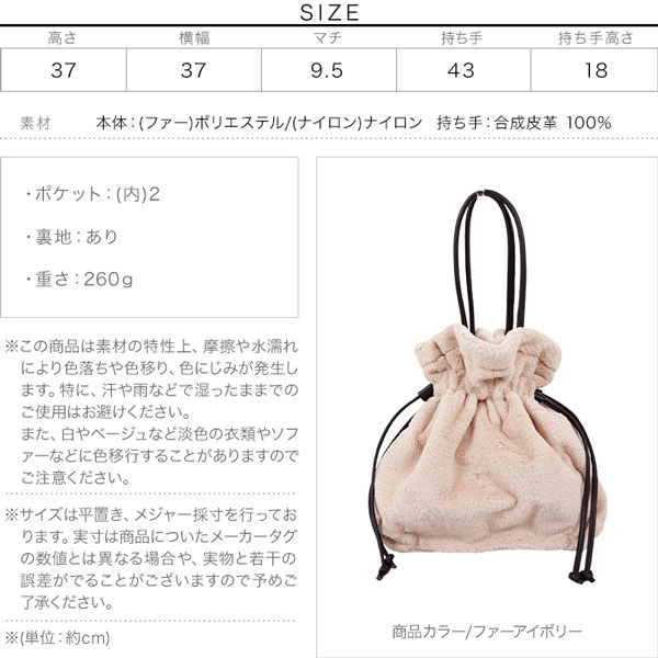 巾着バッグ [B1330]のサイズ表