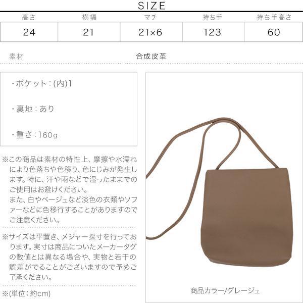 フェイクレザーシンプルフラットショルダーバッグ [B1331]のサイズ表