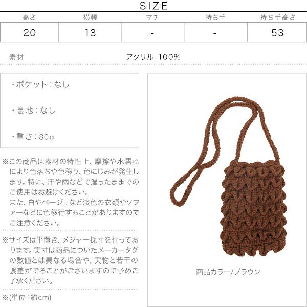 ハンドニットポシェットバッグ [B1335]のサイズ表