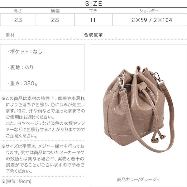 クロコ柄巾着バッグ [B1336]のサイズ表