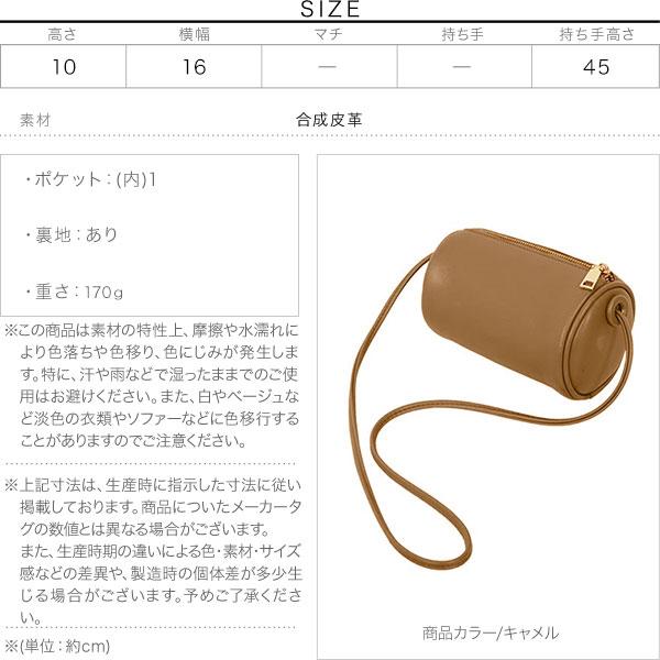 筒形ポシェットバッグ [B1337]のサイズ表