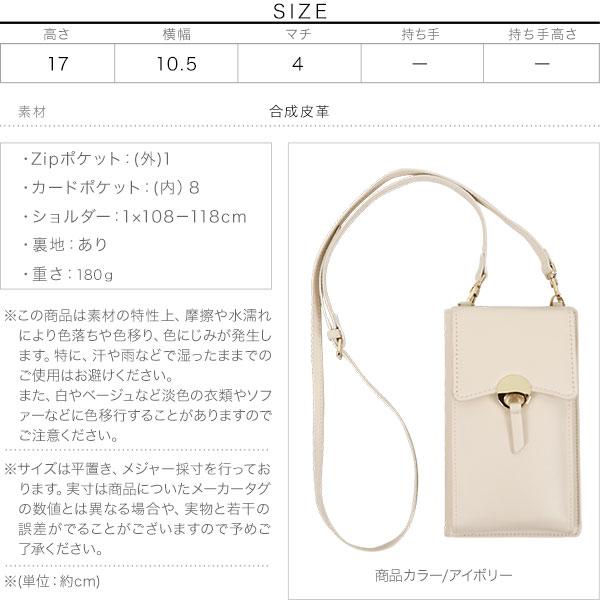 スマホショルダーお財布バッグ [B1339]のサイズ表