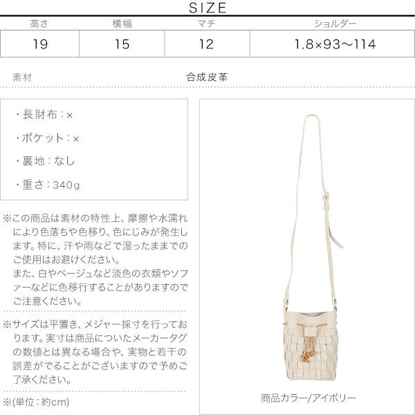 編み込みミニバッグ [B1343]のサイズ表