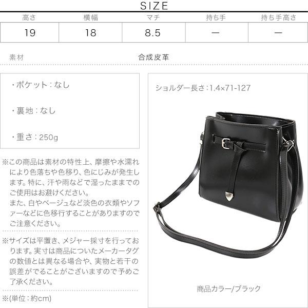 ベルトデザインショルダーバッグ [B1347]のサイズ表