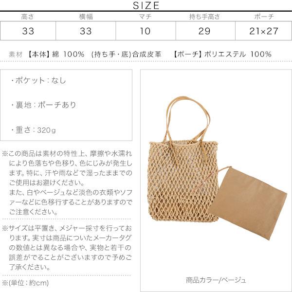 編みトートバッグ [B1348]のサイズ表