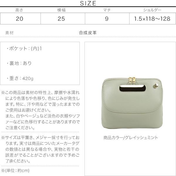 くりぬきハンドルバッグ [B1351]のサイズ表