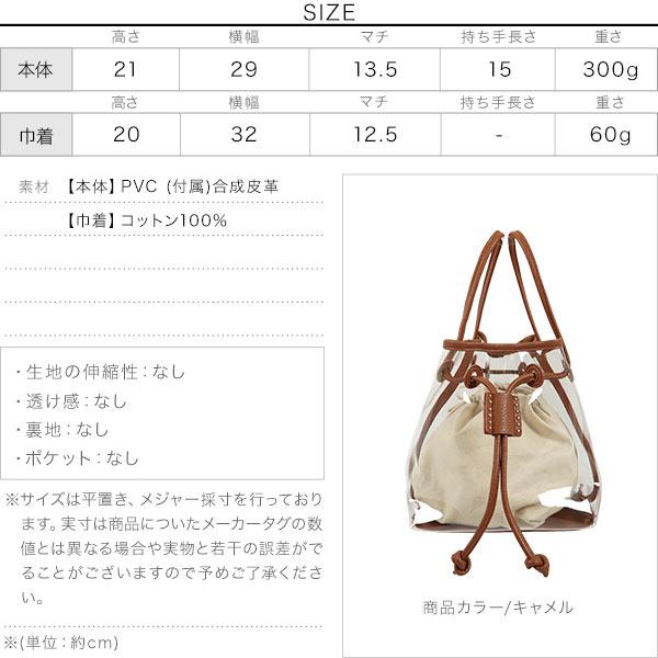 巾着セットクリアコンビバッグ [B1355]のサイズ表