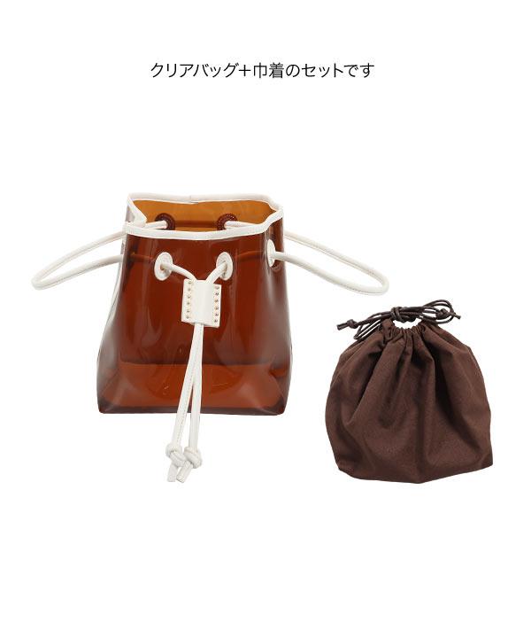 巾着セットクリアコンビバッグ [B1355]