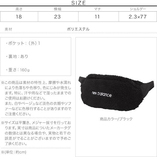 【NEWBALANCE】ニューバランスウエストバッグ [B1357]のサイズ表
