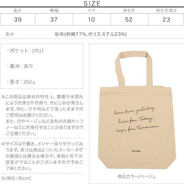 ≪シューズ&バッグ全品送料無料!6/1(月)朝11:59まで≫グラフィックロゴトートバッグ [B1359]のサイズ表