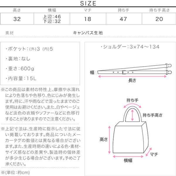 マザーズ2wayトートバッグ [B1364]のサイズ表