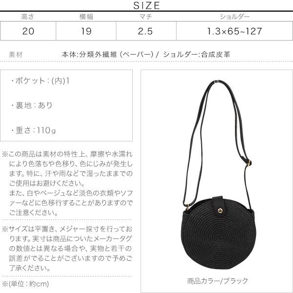 サークルショルダーバッグ [B1366]のサイズ表