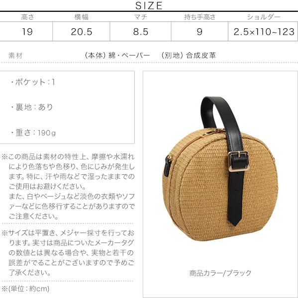 ラウンドかごバッグ [B1367]のサイズ表