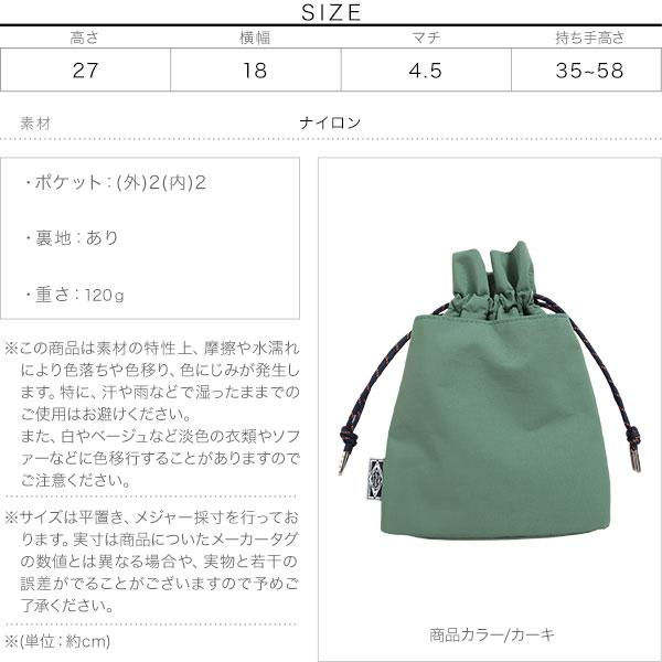 ≪セール≫撥水2WAY巾着バッグ [B1368]のサイズ表