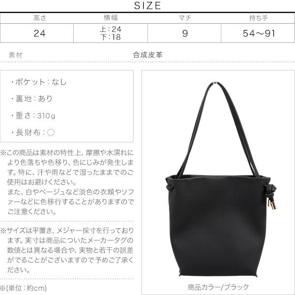 2wayサイドノットバッグ [B1370]のサイズ表