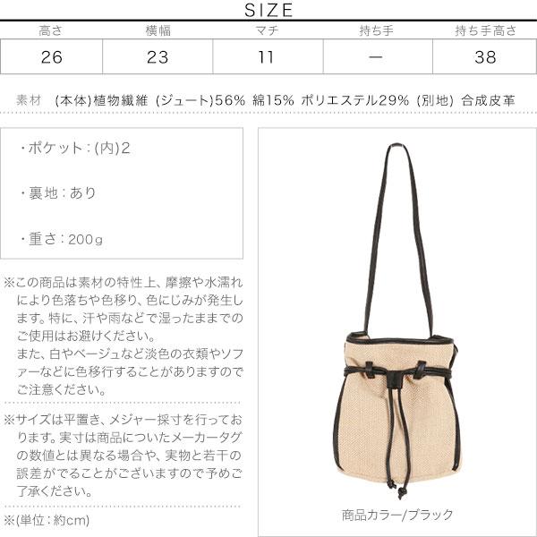 ナチュラルパターン巾着バッグ [B1371]のサイズ表