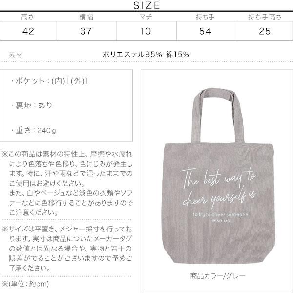 ≪セール≫グラフィックロゴコーデュロイトートバッグ [B1372]のサイズ表