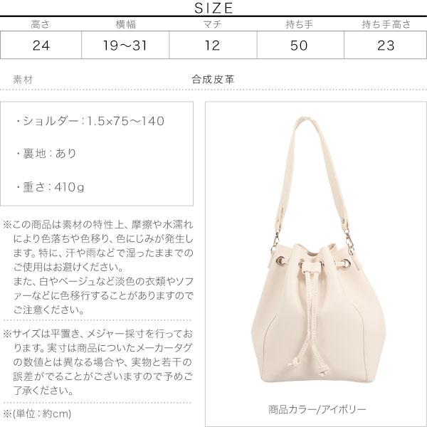 バゲットバッグ [B1377]のサイズ表