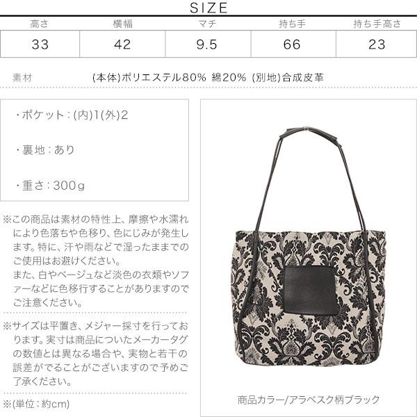 ゴブラン織りストラップトートバッグ [B1379]のサイズ表