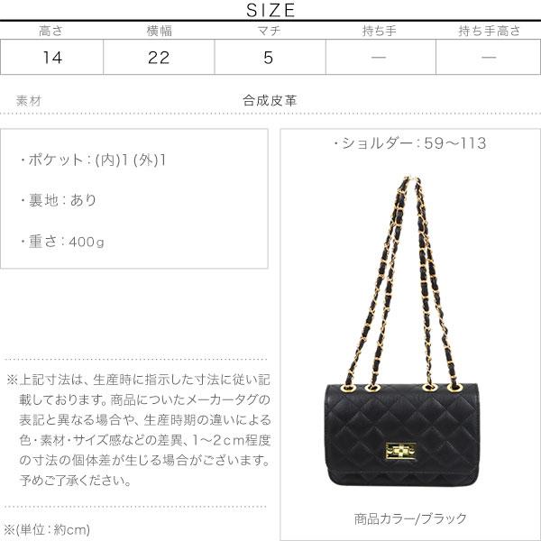 キルティングチェーンバッグ [B1380]のサイズ表