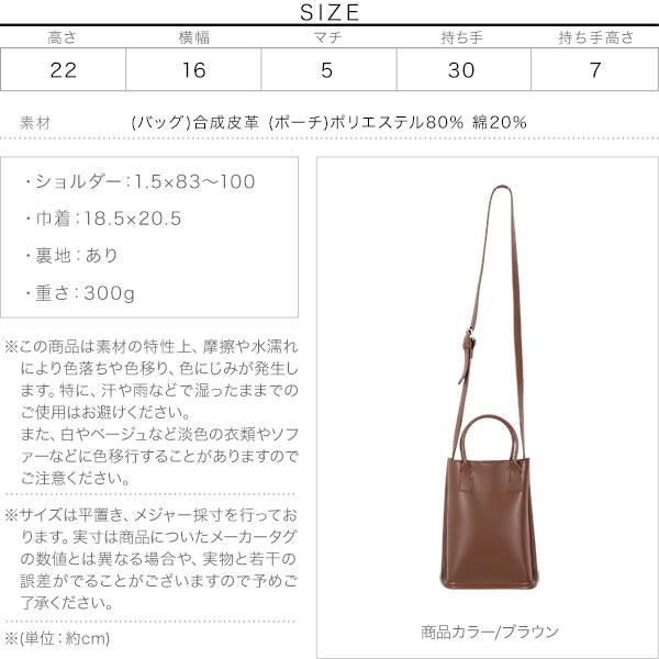 巾着付きスクエアショルダーバッグ [B1382]のサイズ表
