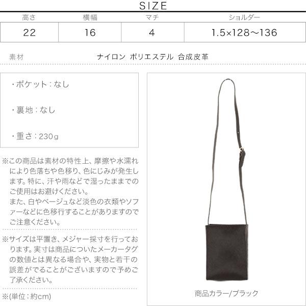 ハラコスクエアショルダーバッグ [B1384]のサイズ表
