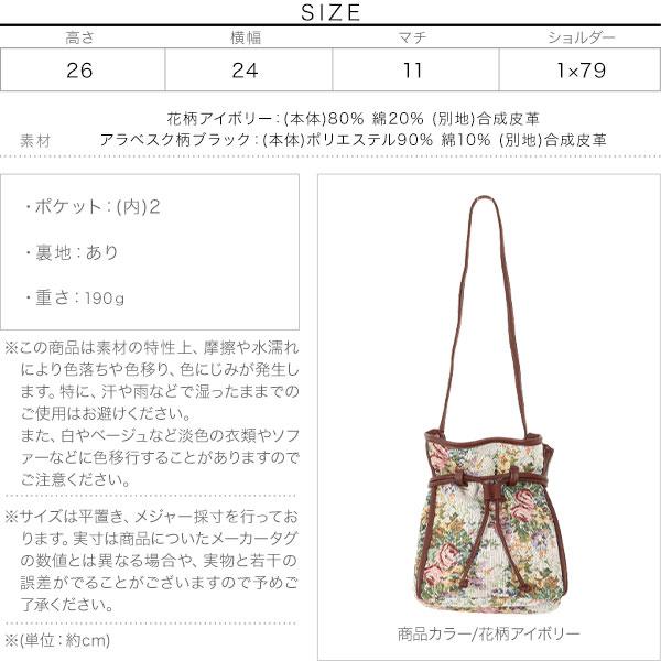 ゴブラン織り巾着バッグ [B1387]のサイズ表