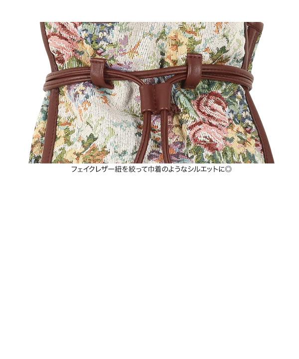 ゴブラン織り巾着バッグ [B1387]