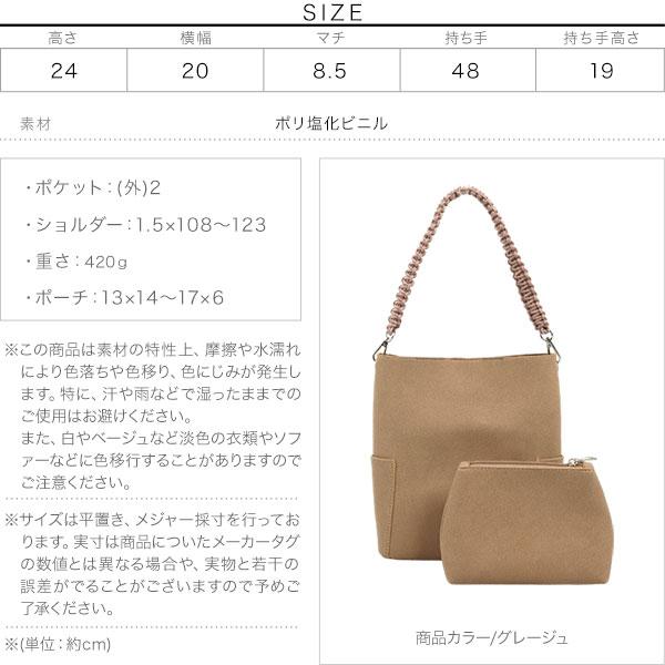 ロープベルトバッグ [B1393]のサイズ表