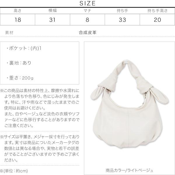 ≪セール≫リボンベルトハーフムーンバッグ [B1394]のサイズ表
