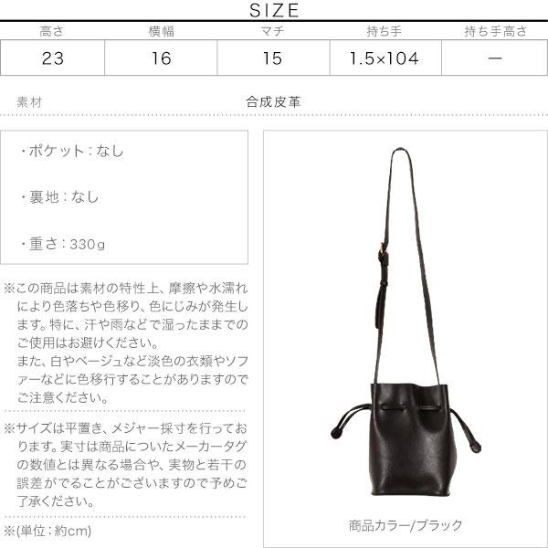ワンマイル巾着2wayショルダーバッグ [B1395]のサイズ表