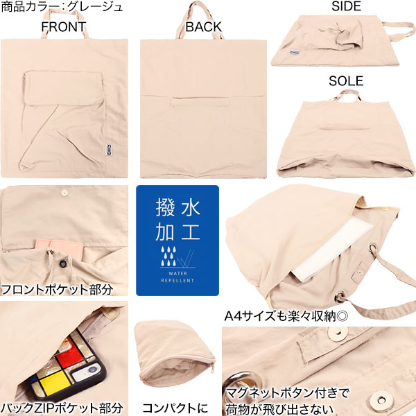 ≪セール≫折り畳み撥水ビッグポケットトート [B1397]