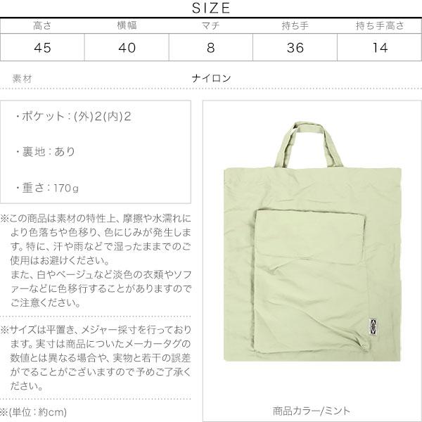 ≪セール≫折り畳み撥水ビッグポケットトート [B1397]のサイズ表