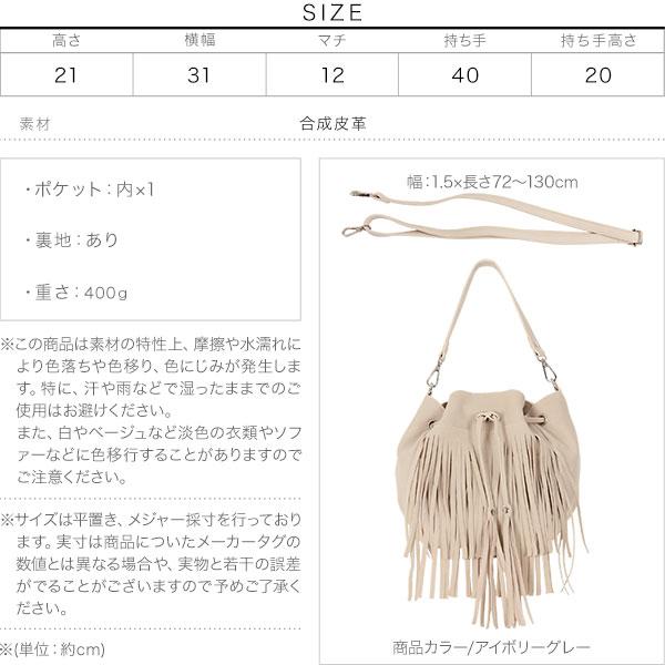 フリンジ2Wayバッグ [B1398]のサイズ表