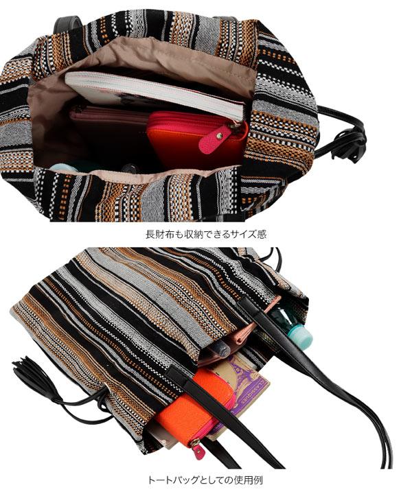 マルチカラー巾着トートバッグ [B1399]