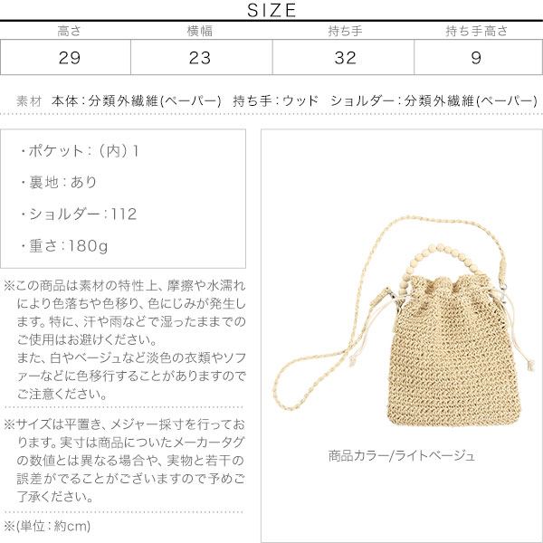 ウッドハンドル巾着ショルダーバッグ [B1400]のサイズ表