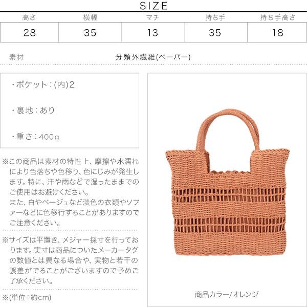 デザイン編みスクエアかごトートバッグ [B1401]のサイズ表
