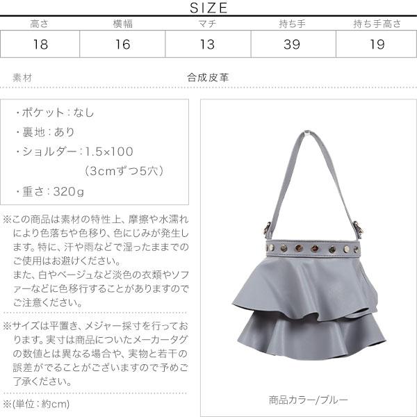 フリルスタッズバッグ [B1402]のサイズ表
