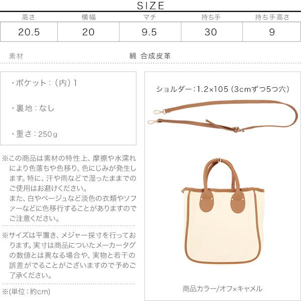 ≪セール≫キャンバス×フェイクレザーミニトートバッグ [B1404]のサイズ表