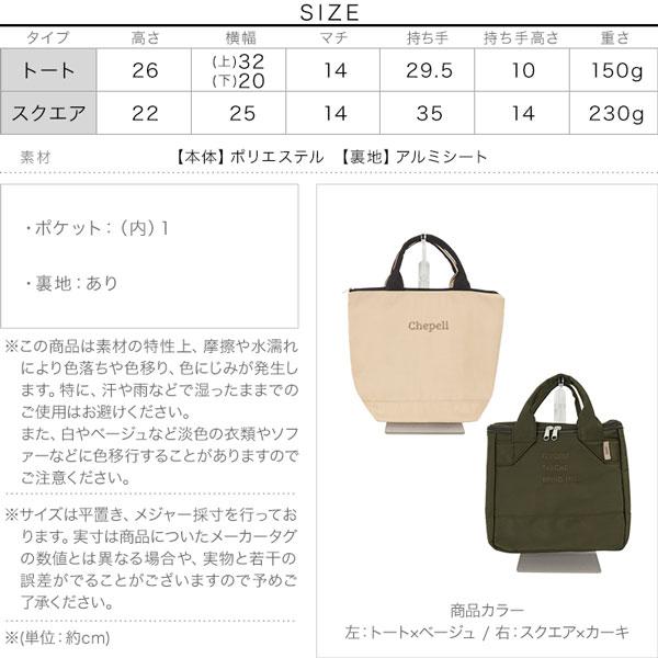 保冷機能付きランチバッグ [B1405]のサイズ表