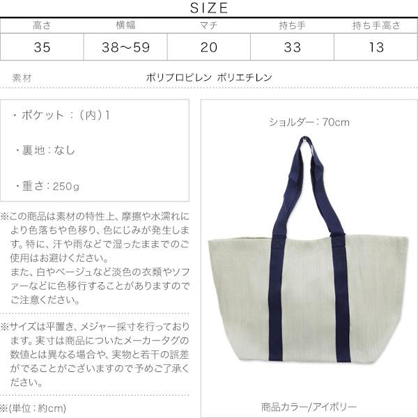 ビニール2WAYトートバッグ [B1406]のサイズ表