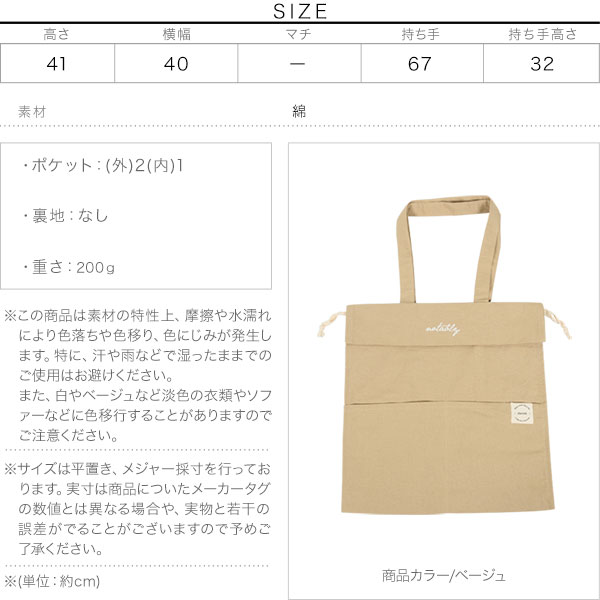 フリル巾着コットントートバッグ [B1407]のサイズ表