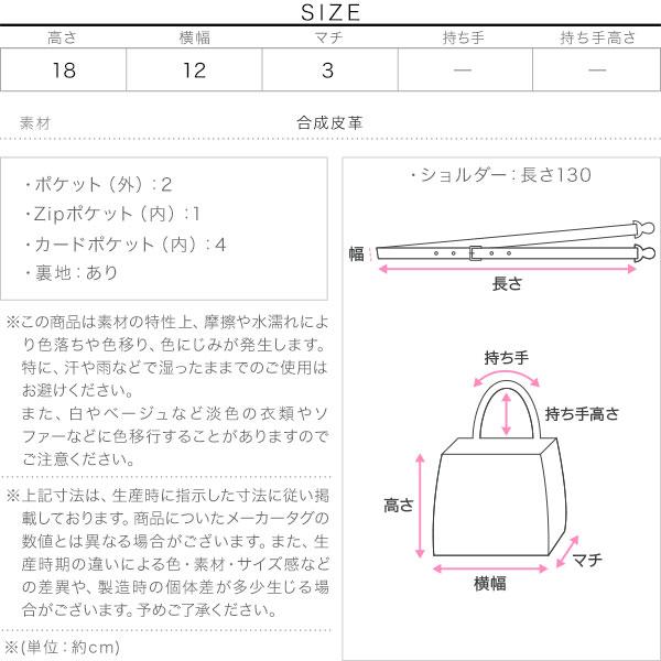 スマホウォレットバッグ [B1408]のサイズ表